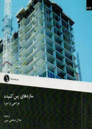کتاب سازه های پس کشیده ، طراحی و اجرا | انتشارات نشر علم عمران ( راهیان ارشد )