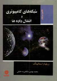 کتاب شبکه های کامپیوتری و انتقال داده ها | انتشارات خراسان ( راهیان ارشد )
