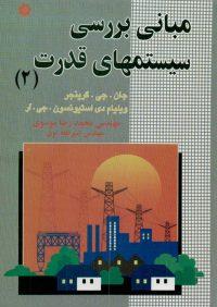 کتاب مبانی بررسی سیستمهای قدرت 2 | انتشارات خراسان ( راهیان ارشد )