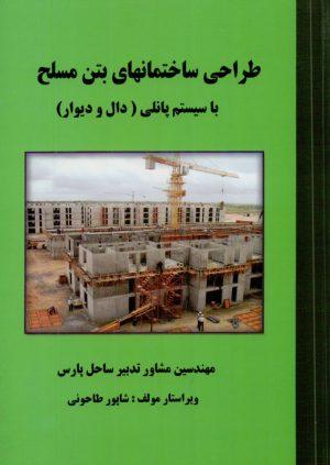 کتاب طراحی ساختمانهای بتن مسلح با سیستم پانلی ( دال و دیوار ) | انتشارات علم و ادب ( راهیان ارشد )