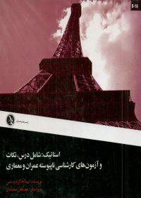 کتاب استاتیک علم عمران | انتشارات نشر علم عمران ( راهیان ارشد )