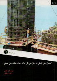 کتاب تحلیل غیرخطی و طراحی لرزه ای سازه های بتن مسلح | انتشارات نشر علم عمران ( راهیان ارشد )