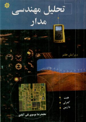 کتاب تحلیل مهندسی مدار | انتشارات خراسان ( راهیان ارشد )