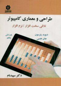 کتاب طراحی و معماری کامپیوتر ( تلاقی سخت افزار / نرم افزار ) | انتشارات خراسان ( راهیان ارشد )