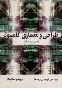 کتاب طراحی و معماری کامپیوتر ( استالینگز ) | انتشارات خراسان ( راهیان ارشد )