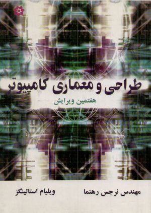 کتاب طراحی و معماری کامپیوتر ( استالینگز )   انتشارات خراسان ( راهیان ارشد )
