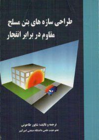 کتاب طراحی سازه های بتن مسلح مقاوم در برابر انفجار | انتشارات علم و ادب ( راهیان ارشد )
