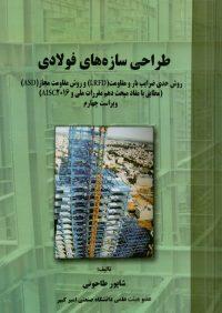 کتاب طراحی سازه های فولادی علم و ادب | انتشارات علم و ادب ( راهیان ارشد )