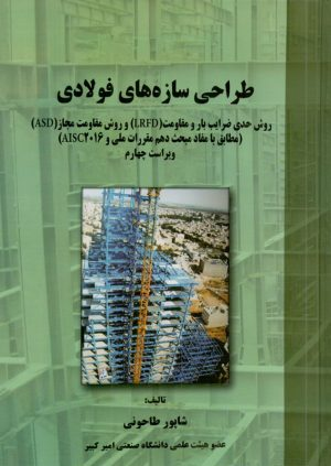 کتاب طراحی سازه های فولادی علم و ادب   انتشارات علم و ادب ( راهیان ارشد )