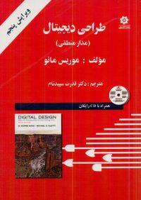 کتاب طراحی دیجیتال ( مدار منطقی ) | انتشارات خراسان