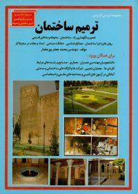 کتاب ترمیم ساختمان | انتشارات پیروز ( راهیان ارشد )