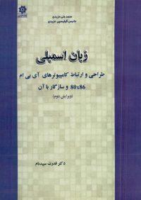 کتاب زبان اسمبلی | انتشارات خراسان ( راهیان ارشد )