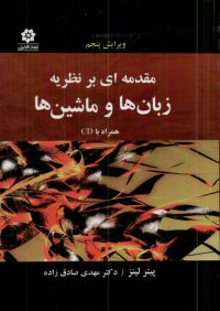 کتاب مقدمه ای بر نظریه زبان ها و ماشین ها | انتشارات خراسان ( راهیان ارشد )
