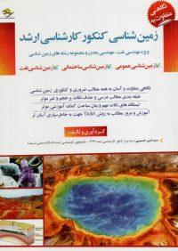 کتاب نگاهی متفاوت به زمین شناسی کنکور کارشناسی ارشد | انتشارات مثبت ( راهیان ارشد )