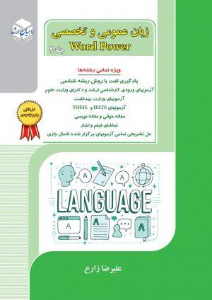 زبان تخصصی و عمومی