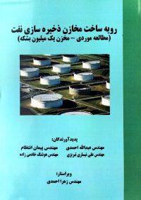 رویه ساخت مخازن ذخیره سازی نفت